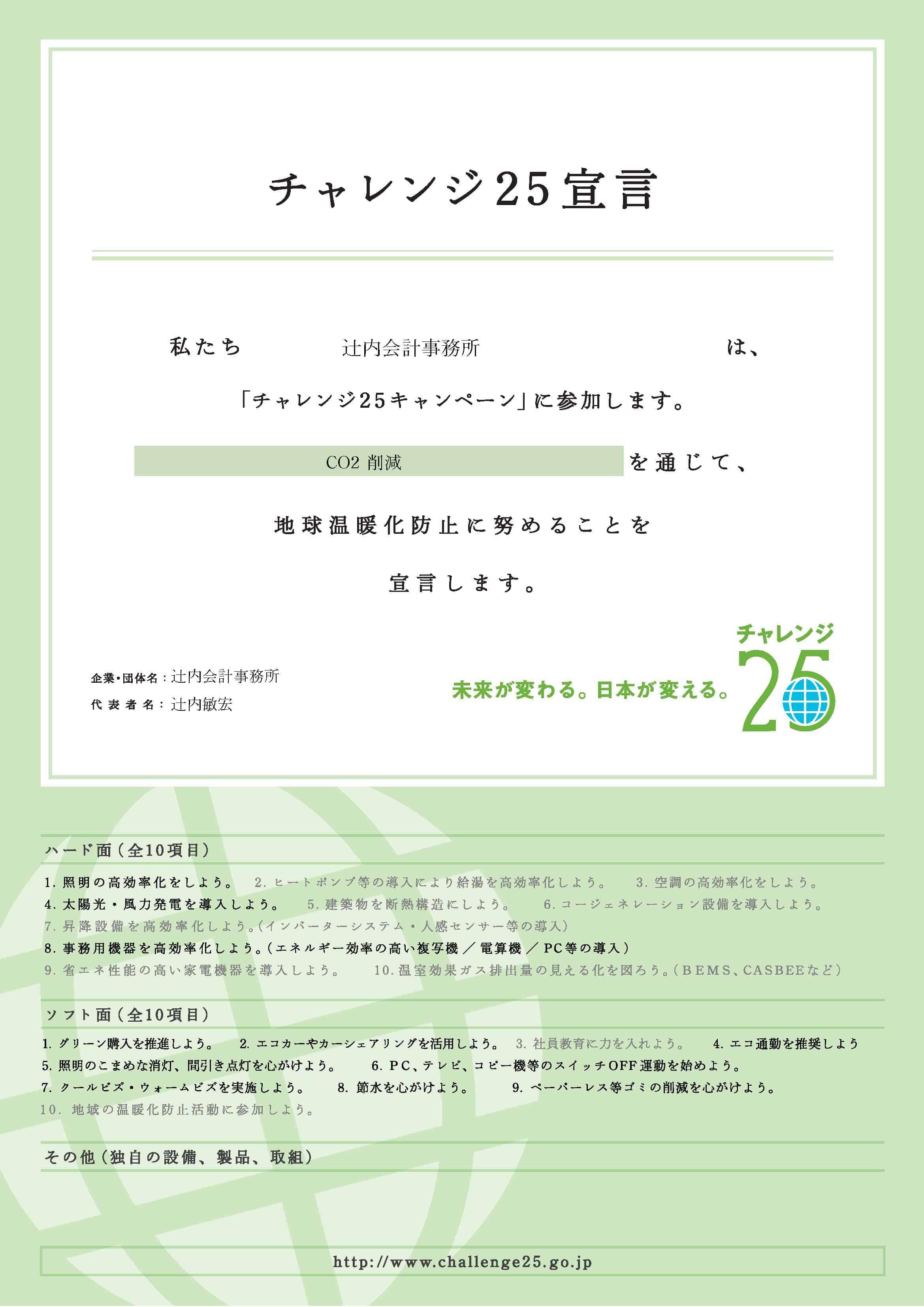 和歌山県海南市の辻内社会保険労務士事務所チャレンジ25宣言