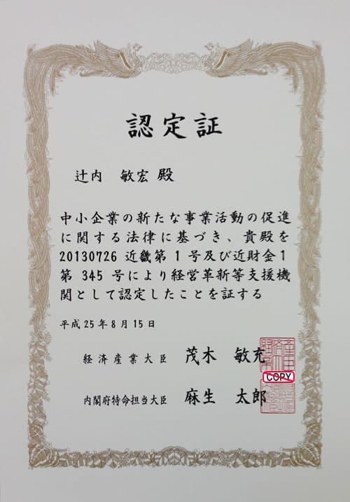 経済産業省認定証