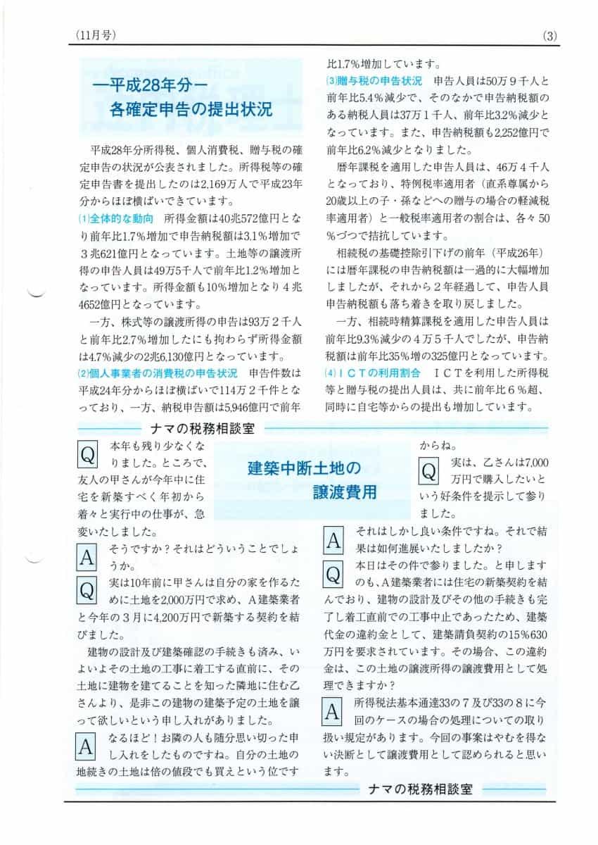 辻内税理士事務所費用2021-2-3(未分割遺産)
