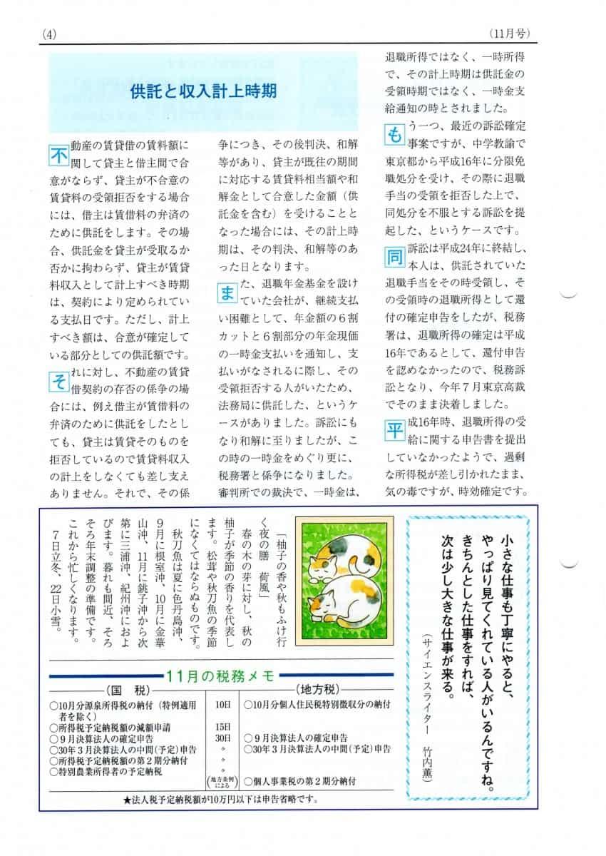 辻内税理士事務所費用2021-4-4(仕入税額控除)