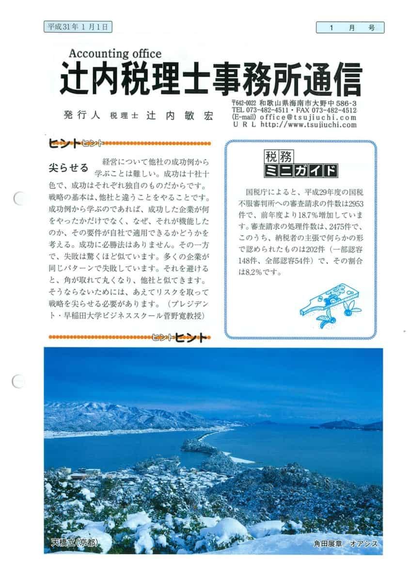 辻内税理士事務所報酬2019-1-1
