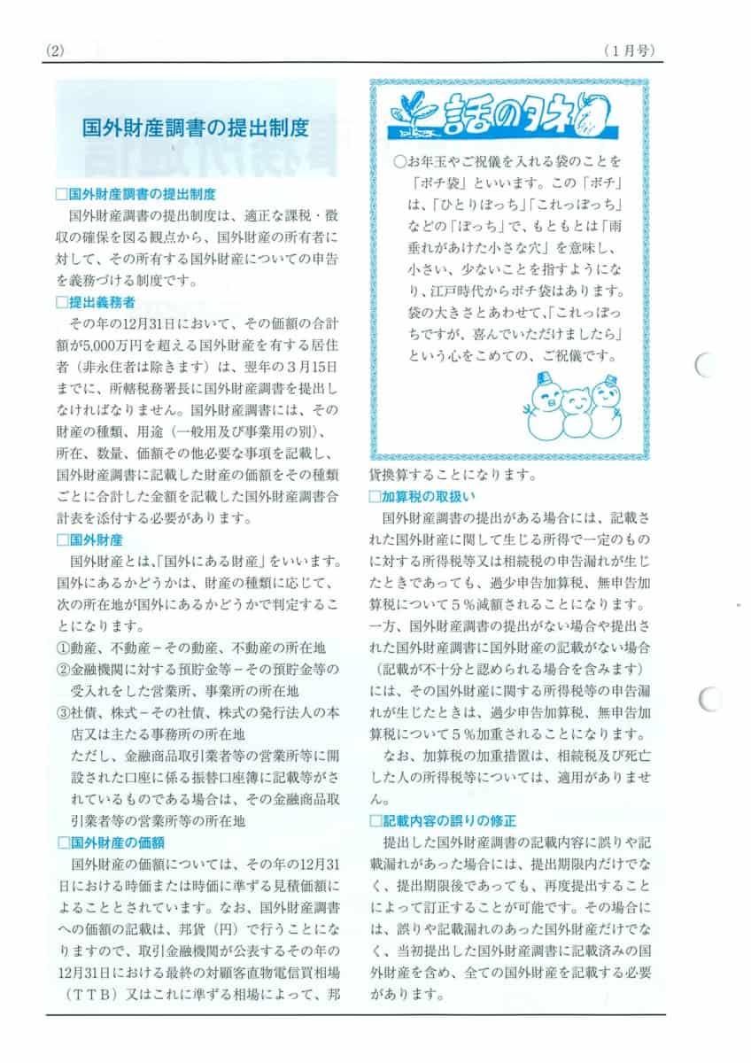 辻内税理士事務所報酬2019-1-2