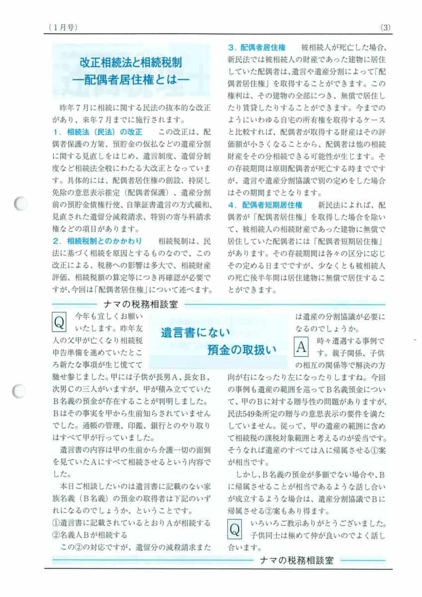 辻内税理士事務所報酬2019-1-3