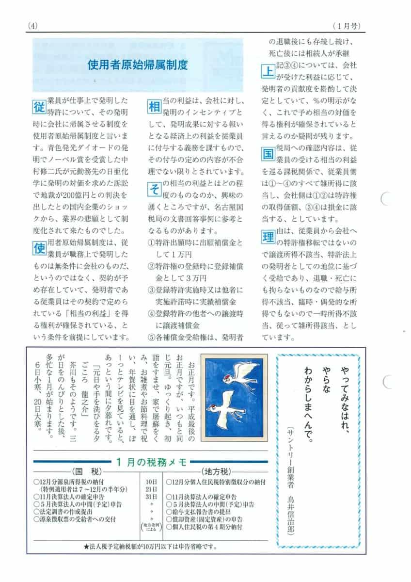 辻内税理士事務所報酬2019-1-4