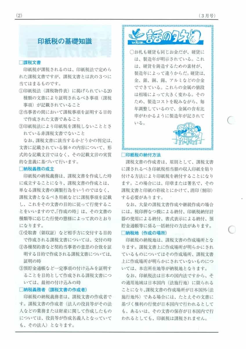 辻内税理士事務所報酬2019-3-2