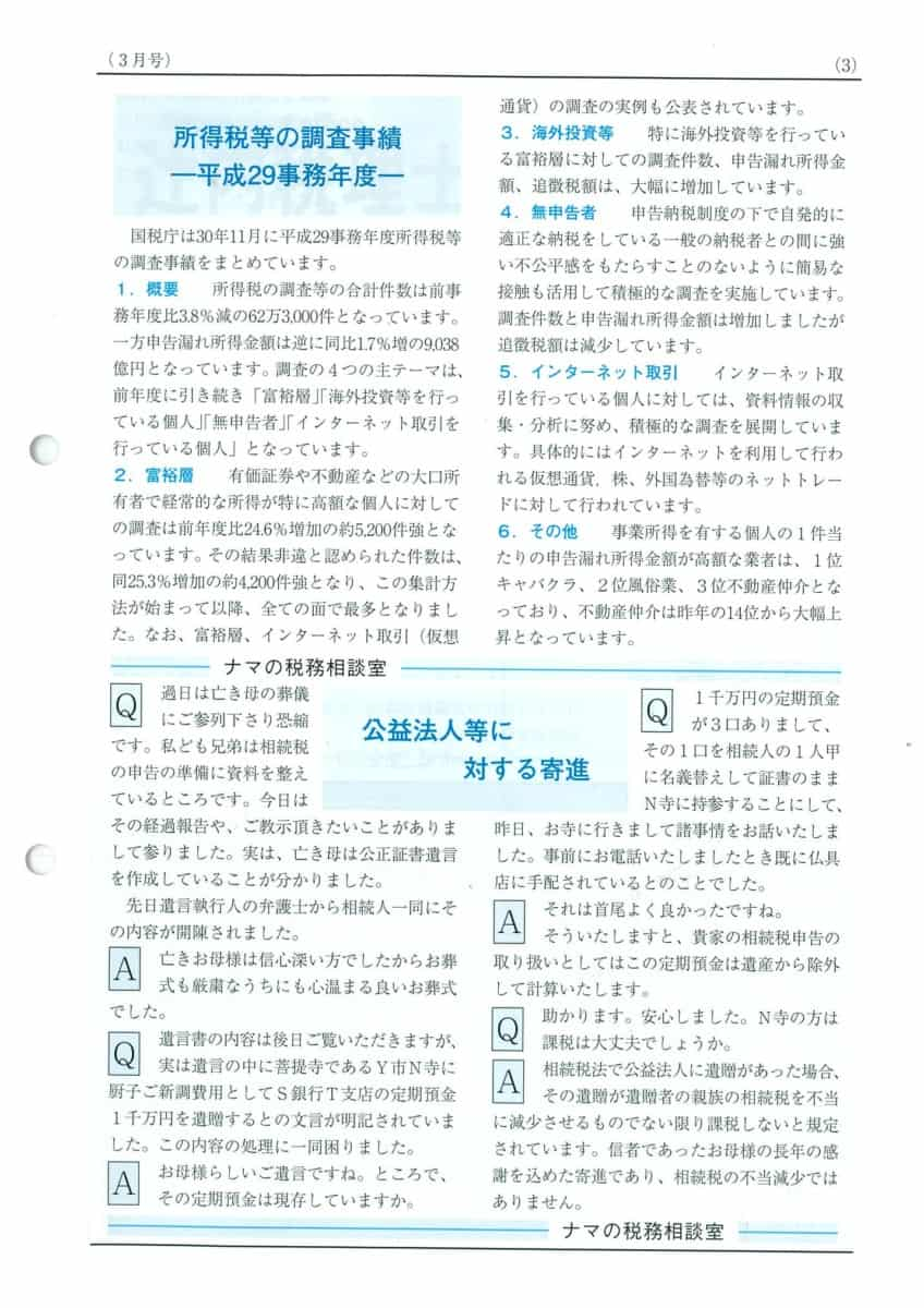 辻内税理士事務所報酬2019-3-3
