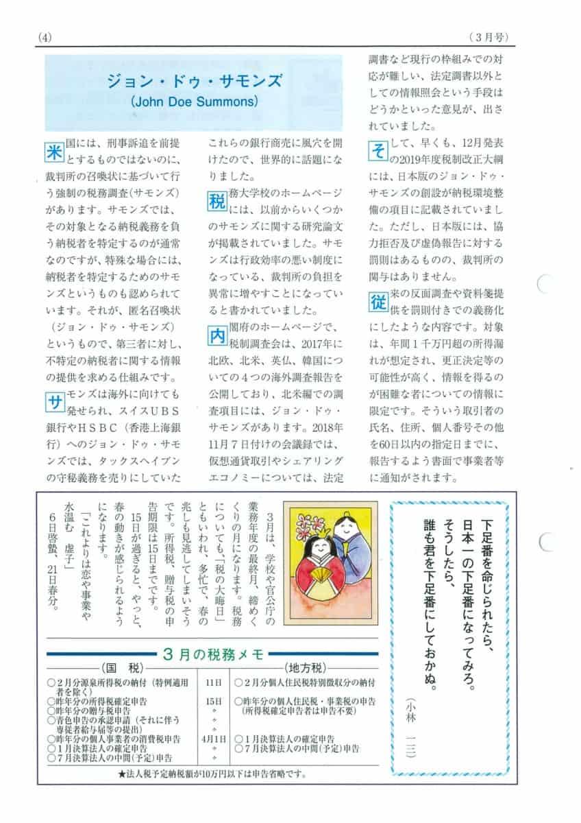 辻内税理士事務所報酬2019-3-4