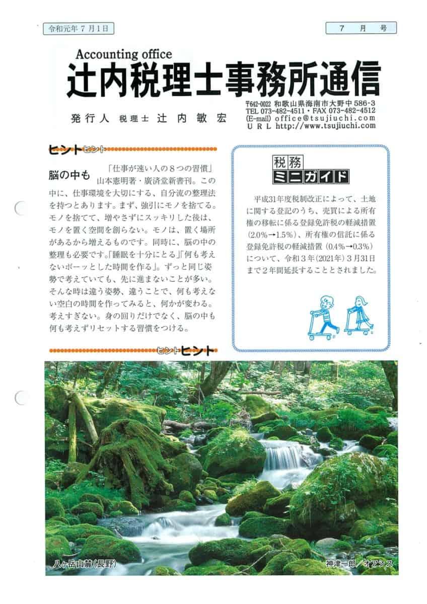 辻内税理士事務所報酬2019-7-1
