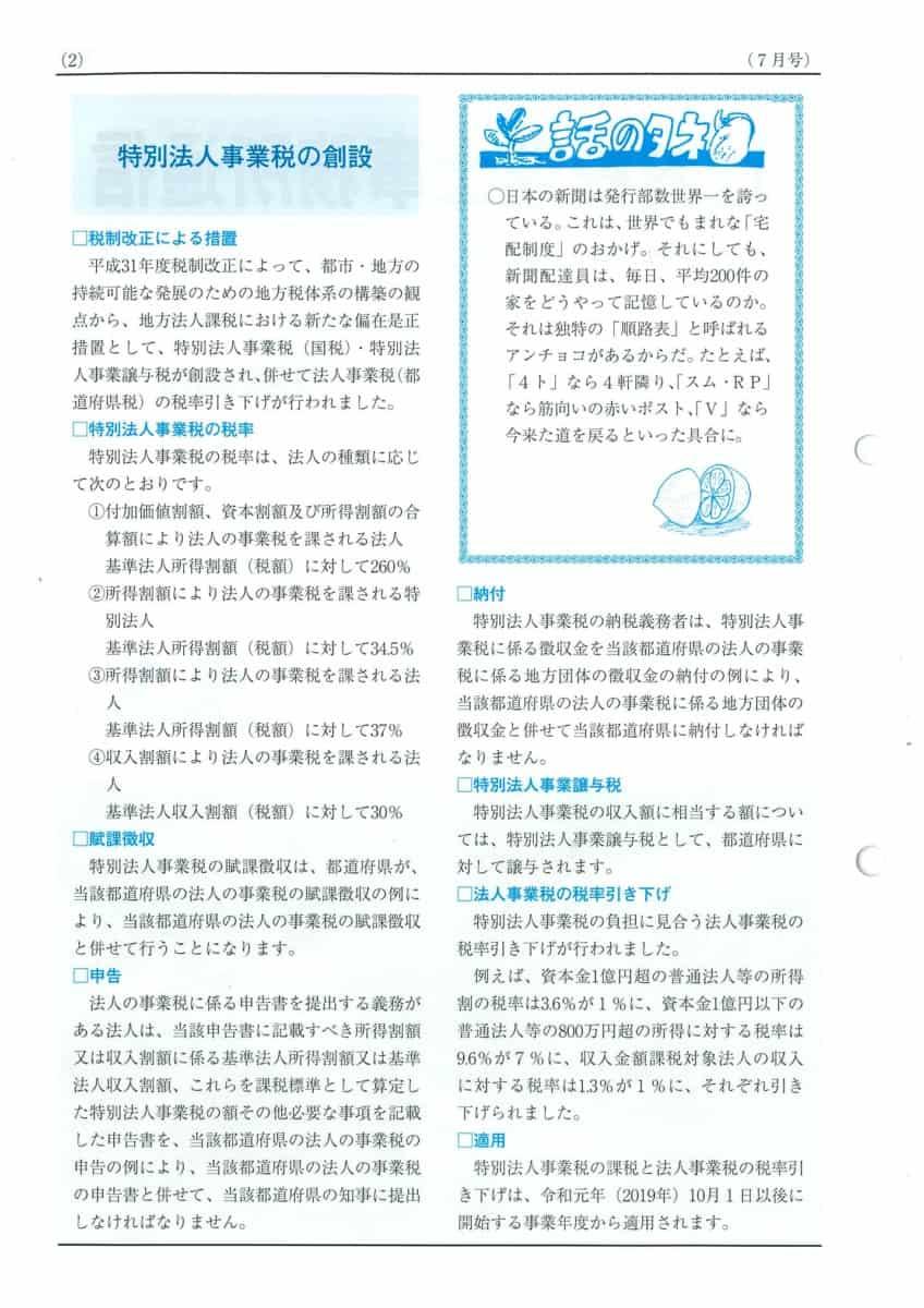 辻内税理士事務所報酬2019-7-2