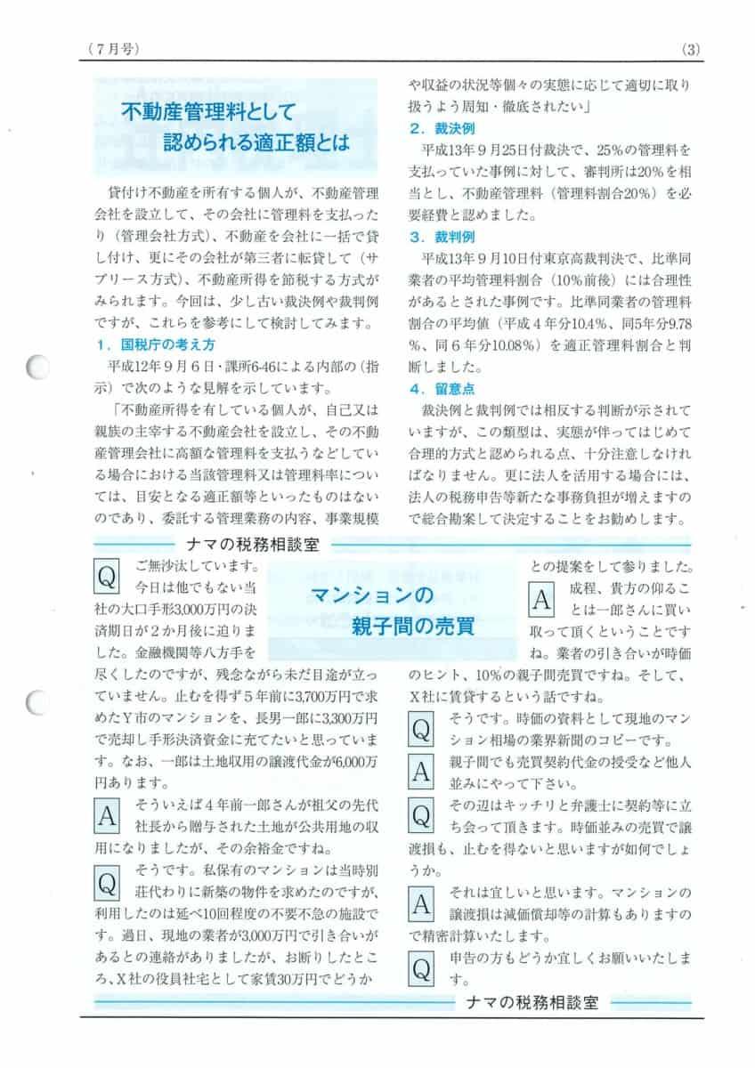 辻内税理士事務所報酬2019-7-3