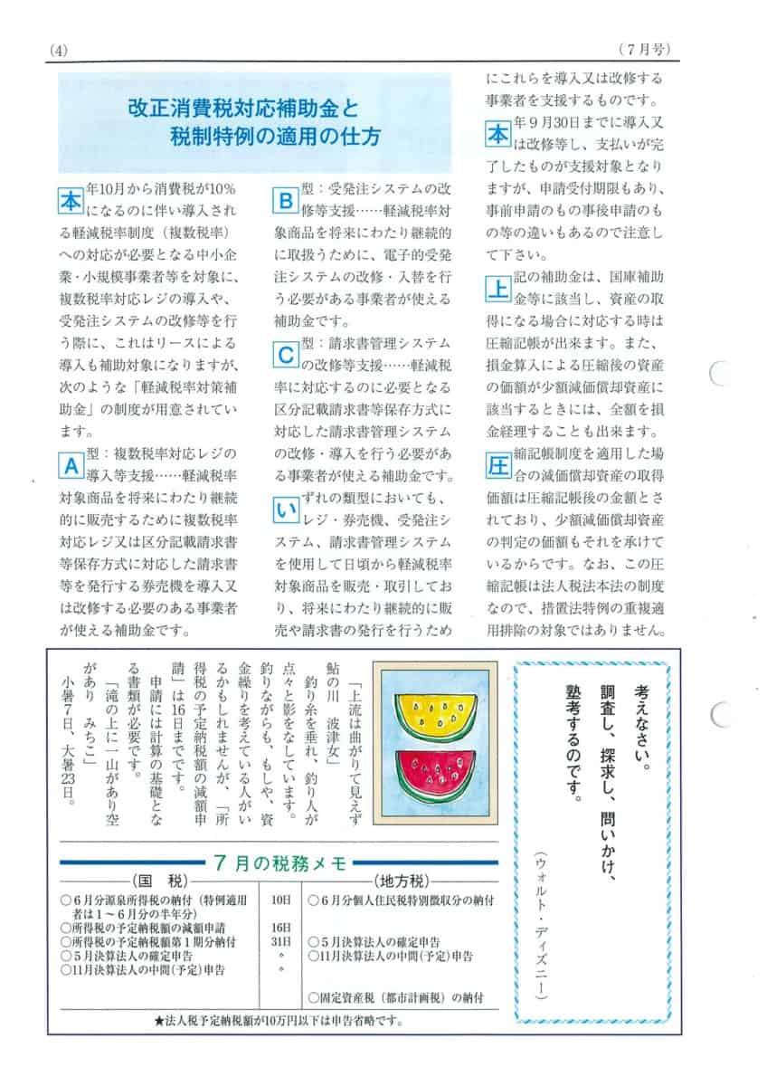 辻内税理士事務所報酬2019-7-4