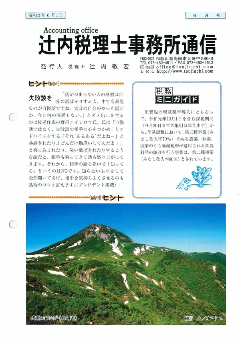 辻内税理士事務所報酬2020-6-1