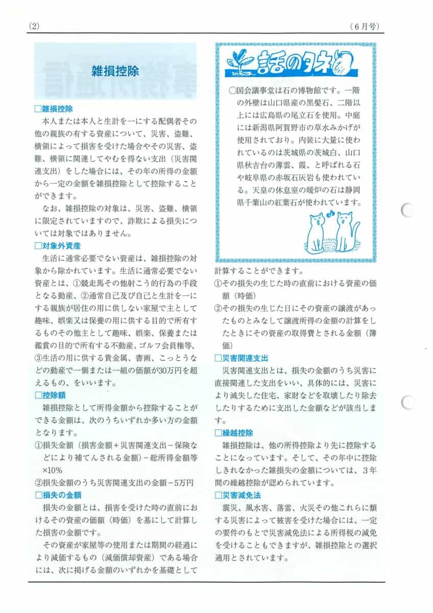 辻内税理士事務所報酬2020-7-2