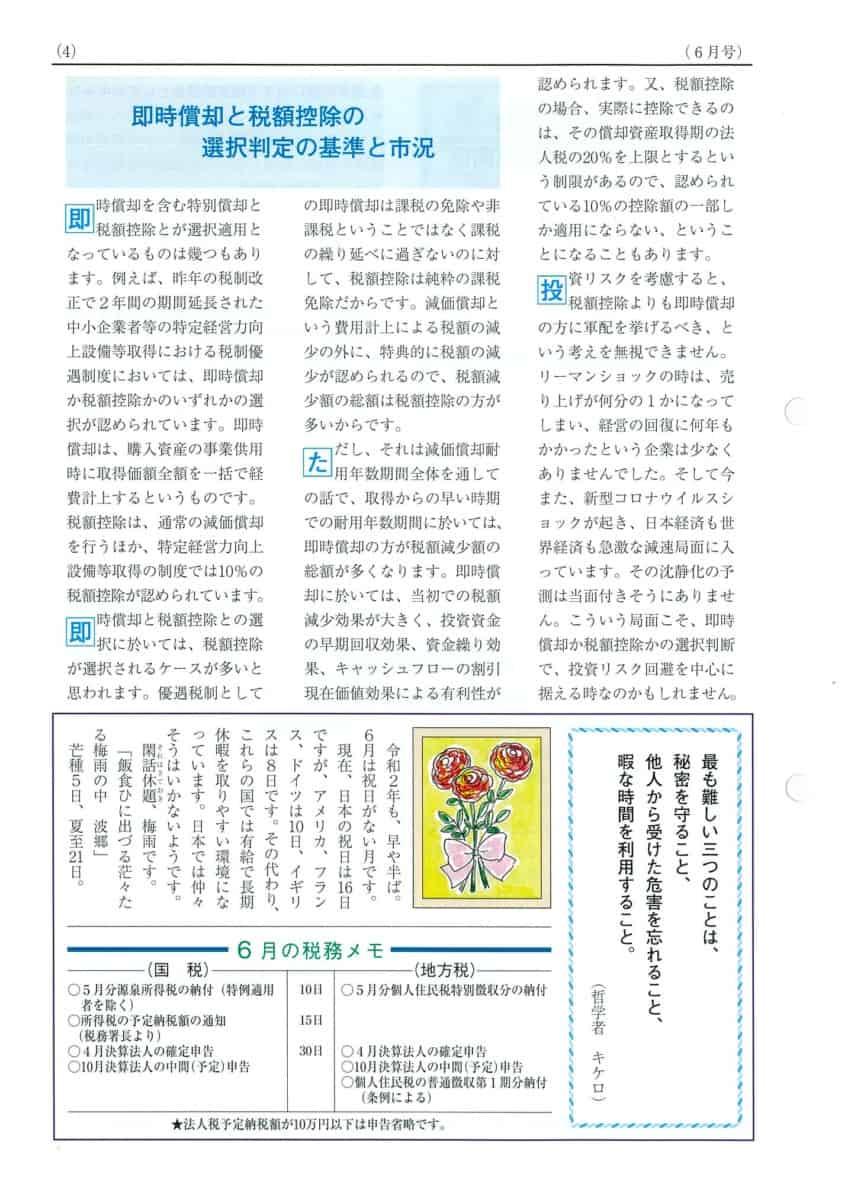 辻内税理士事務所報酬2020-7-4