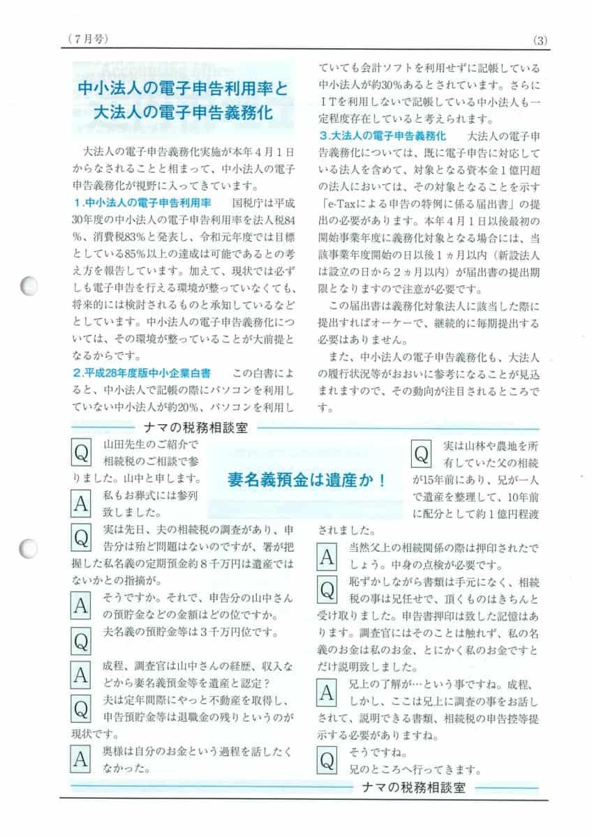 辻内税理士事務所報酬2020-7-3