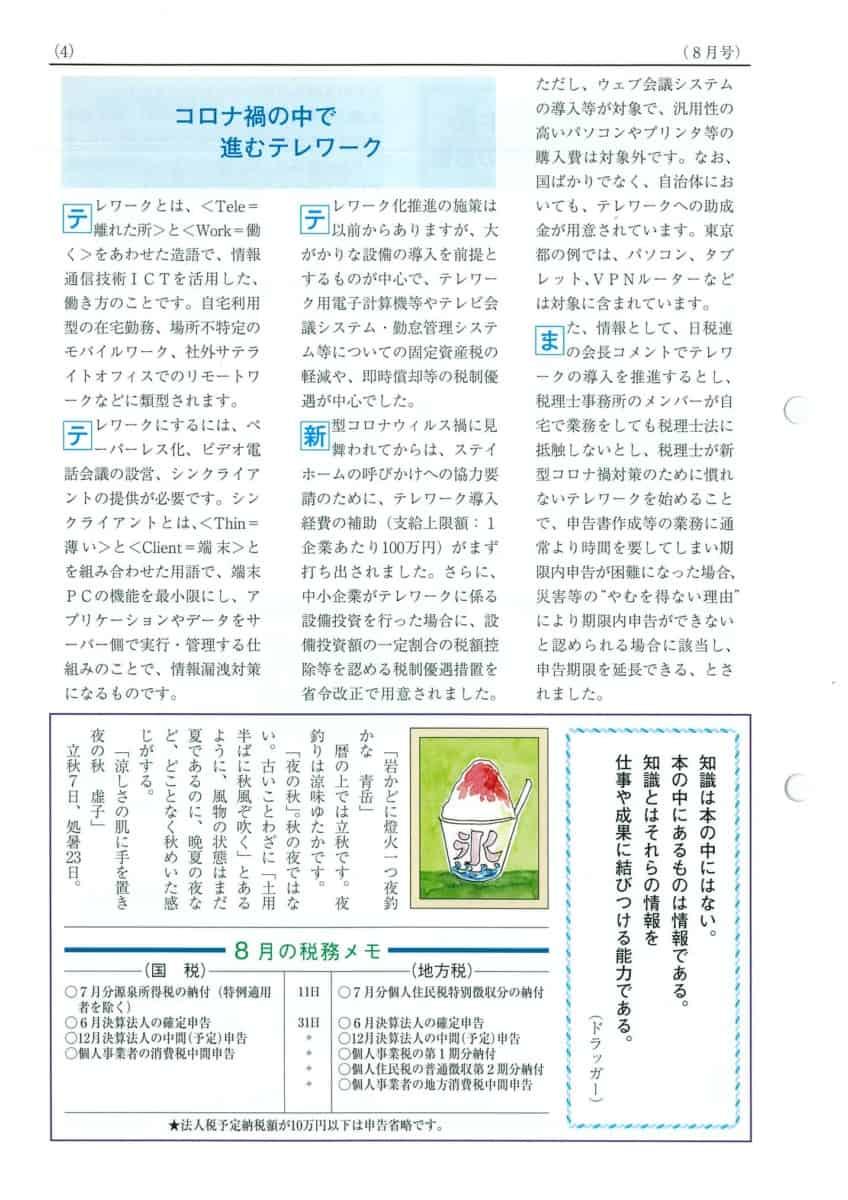 辻内税理士事務所報酬2020-8-1