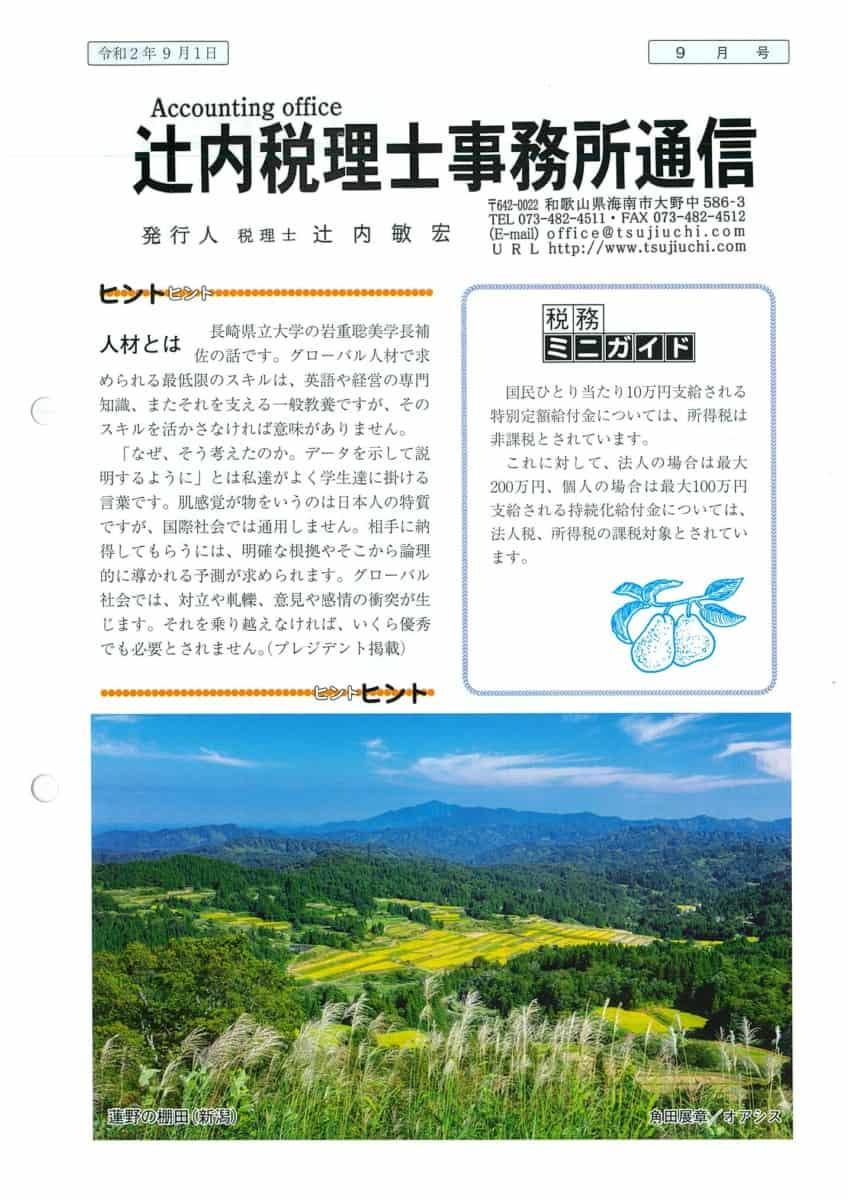 辻内税理士事務所報酬2020-9-1