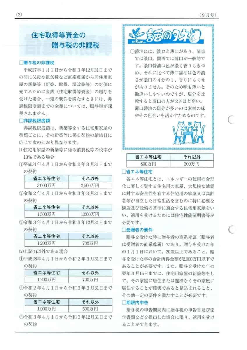 辻内税理士事務所報酬2020-9-2