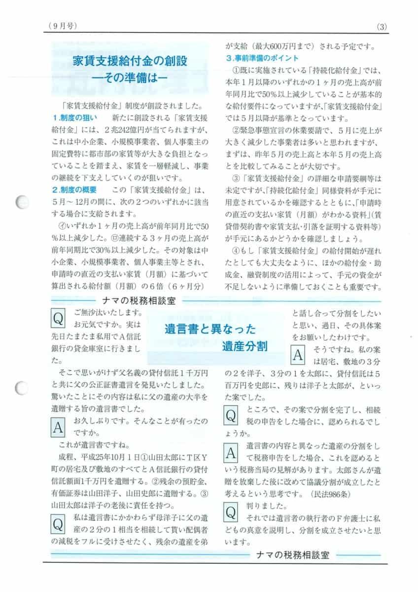 辻内税理士事務所報酬2020-9-3