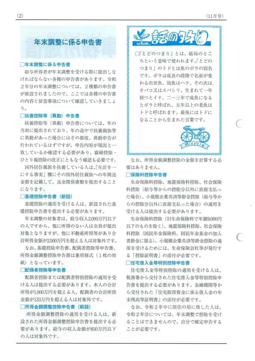 辻内税理士事務所報酬2020-11-2