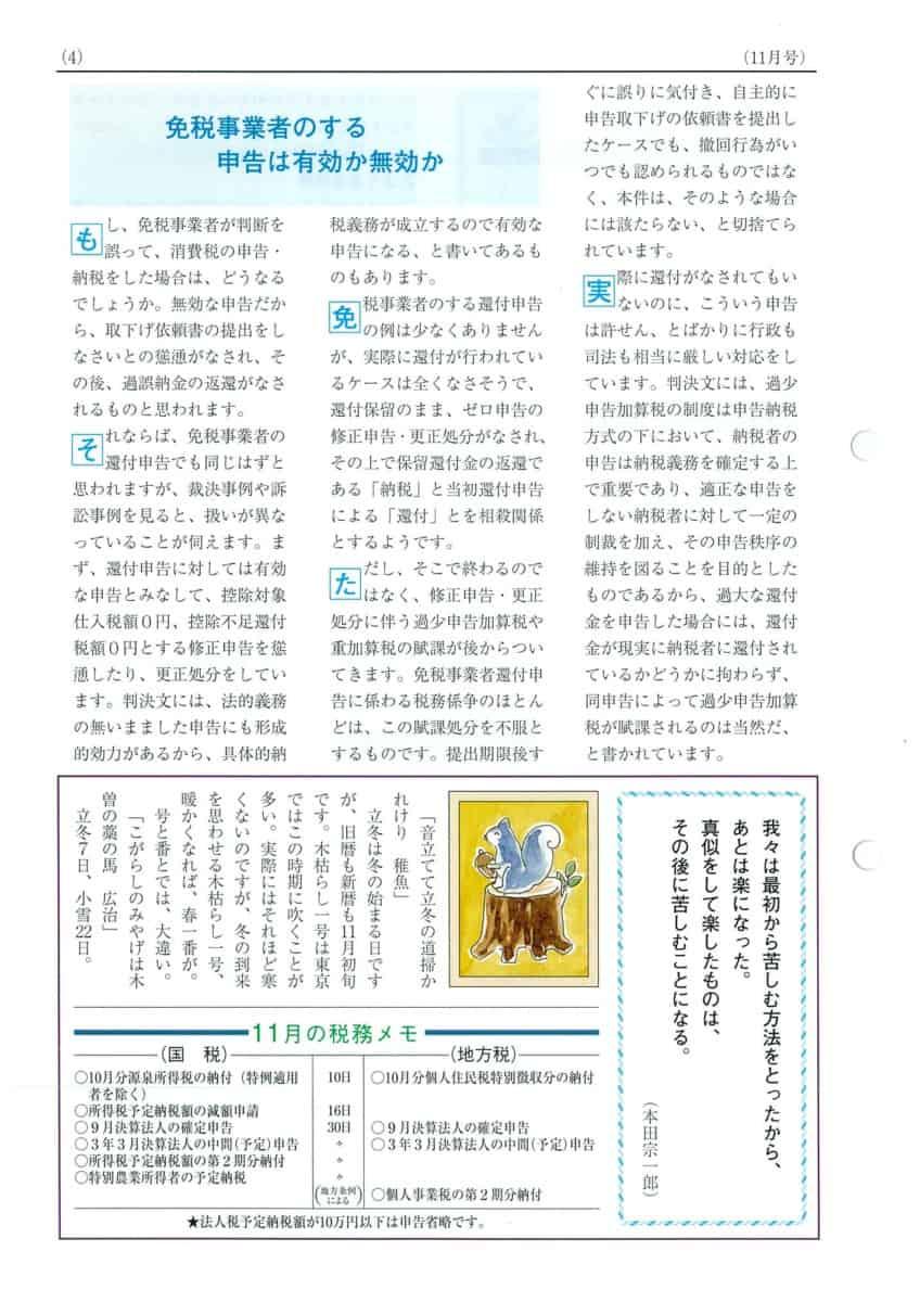 辻内税理士事務所報酬2020-11-4