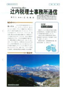 辻内税理士事務所報酬2020-12-1