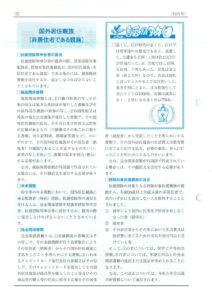 辻内税理士事務所報酬2020-12-2