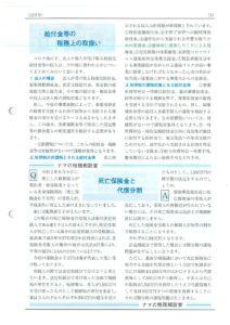辻内税理士事務所報酬2020-12-3