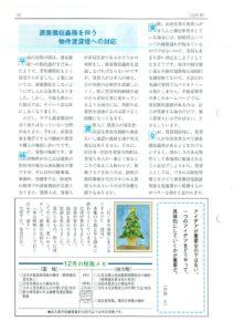 辻内税理士事務所報酬2020-12-4
