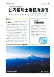 辻内税理士事務所費用2021-1-1