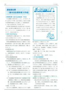辻内税理士事務所費用2021-1-2
