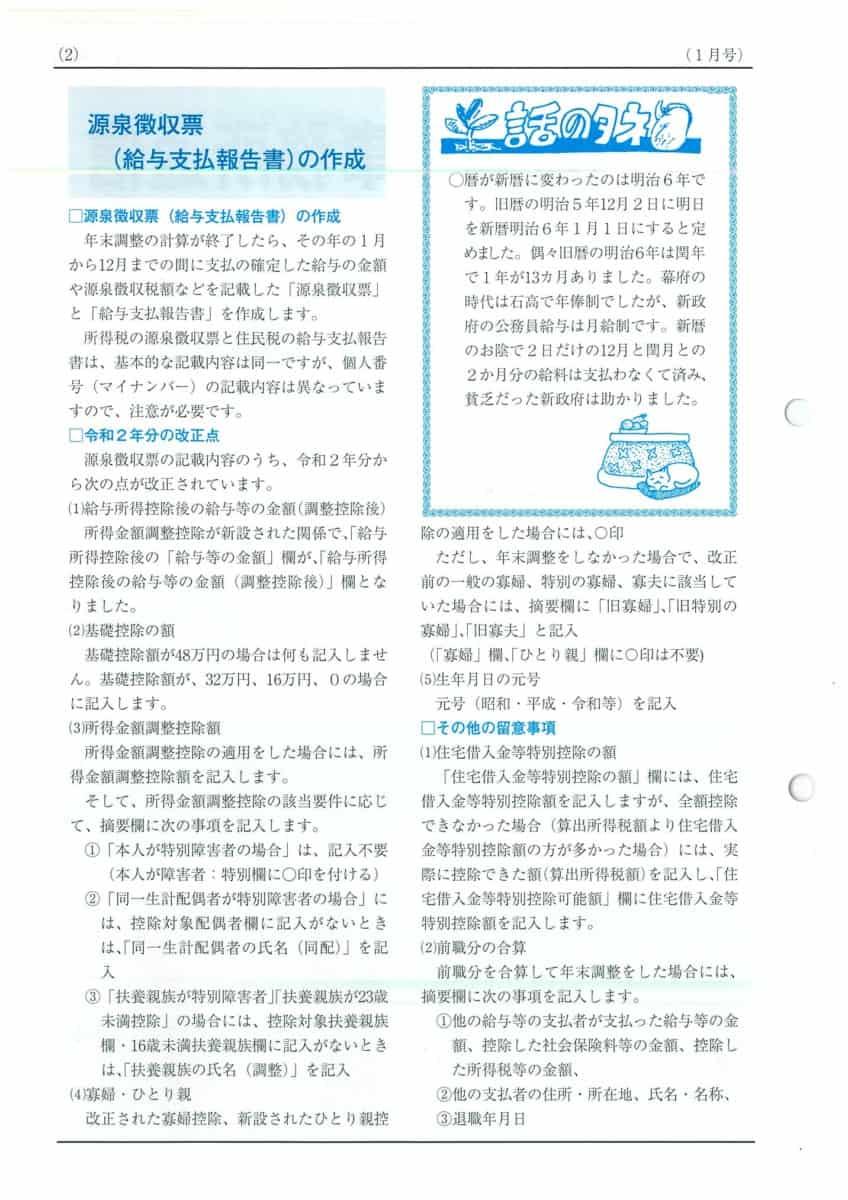 辻内税理士事務所費用2021-1-2(源泉徴収票)