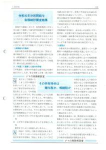 辻内税理士事務所費用2021-1-3