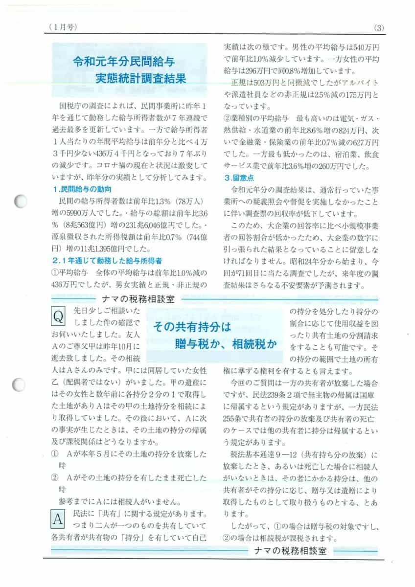 辻内税理士事務所費用2021-1-3(贈与税・相続税)