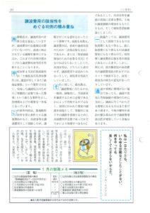 辻内税理士事務所費用2021-1-4