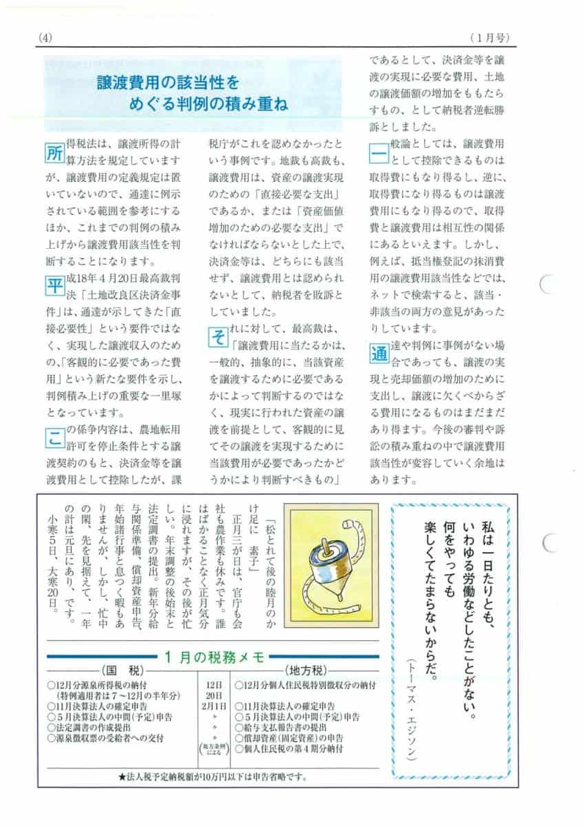 辻内税理士事務所費用2021-1-4(譲渡費用)