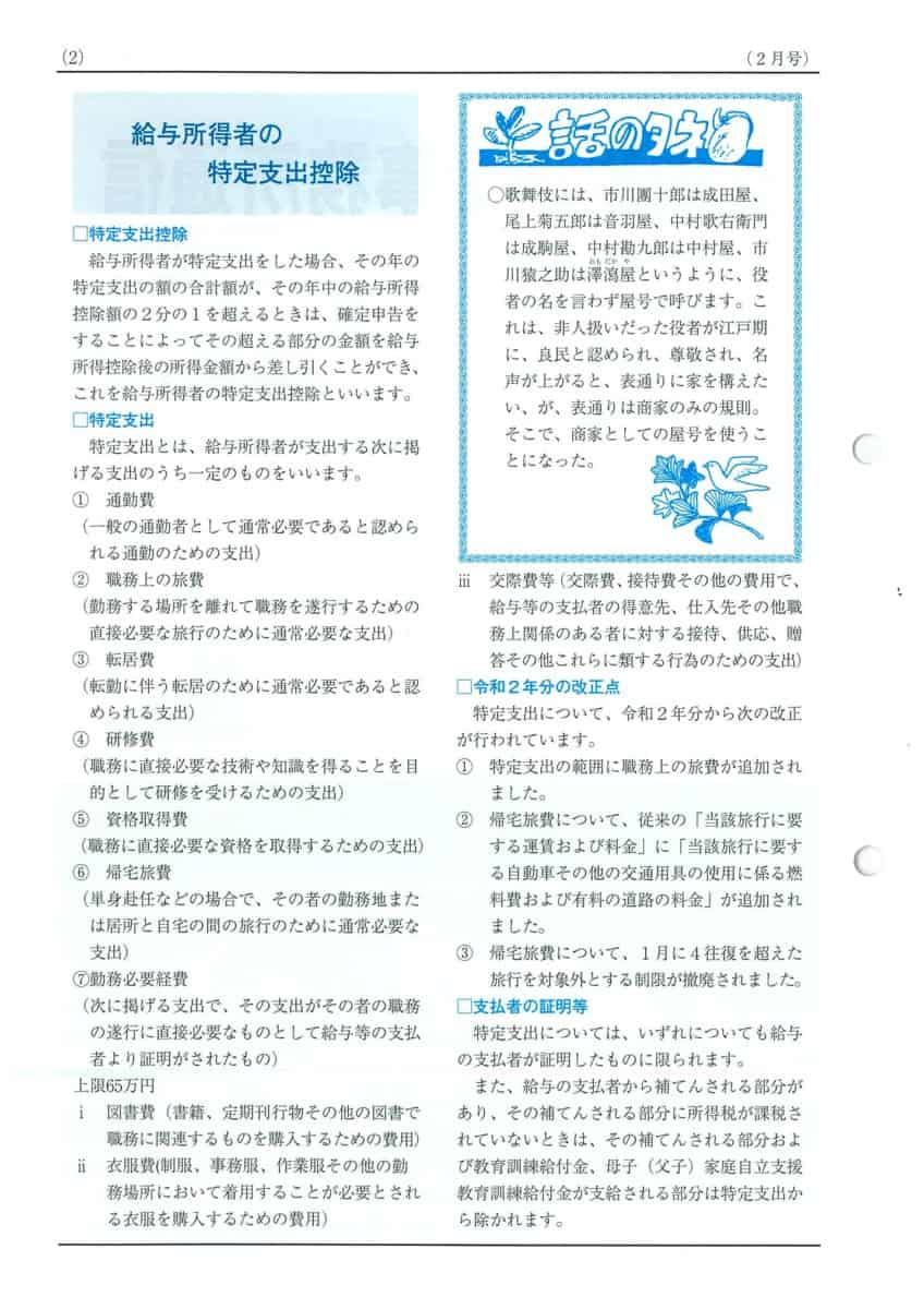 辻内税理士事務所費用2021-2-2(給与所得)