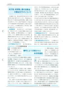 辻内税理士事務所費用2021-2-3