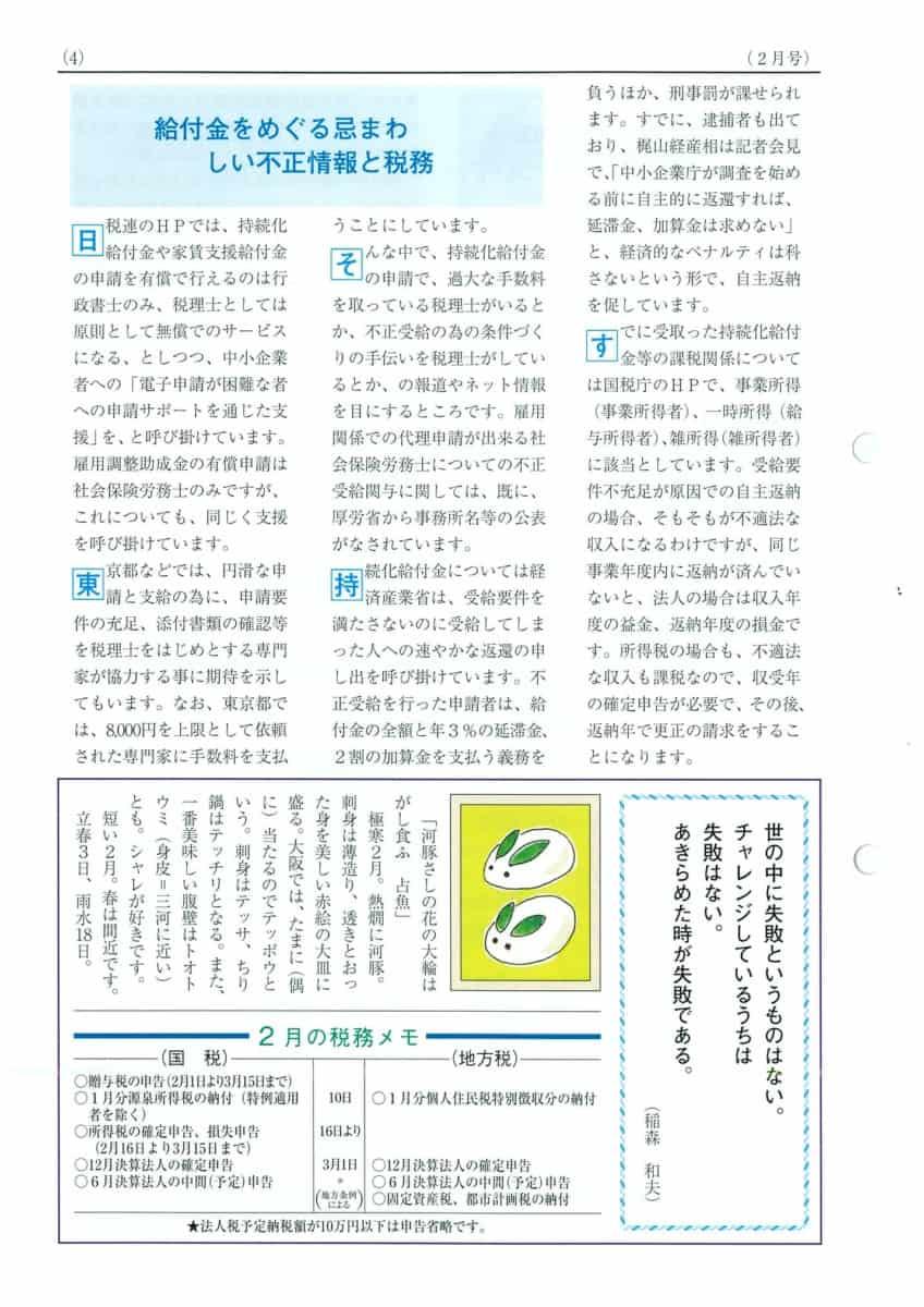 辻内税理士事務所費用2021-2-4(給付金)