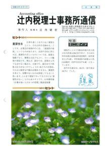 辻内税理士事務所費用2021-3-1