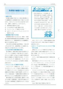 辻内税理士事務所費用2021-3-2