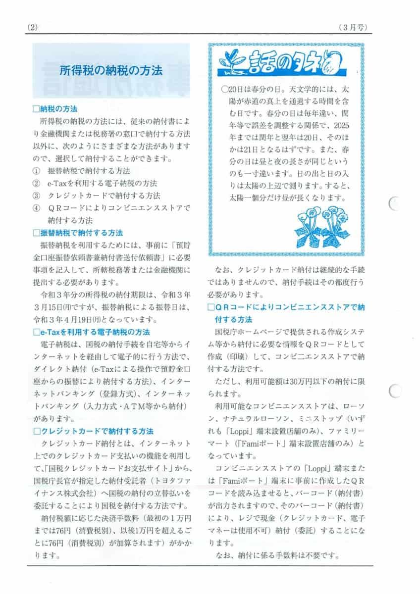 辻内税理士事務所費用2021-3-2(所得税)