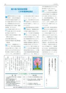 辻内税理士事務所費用2021-3-4