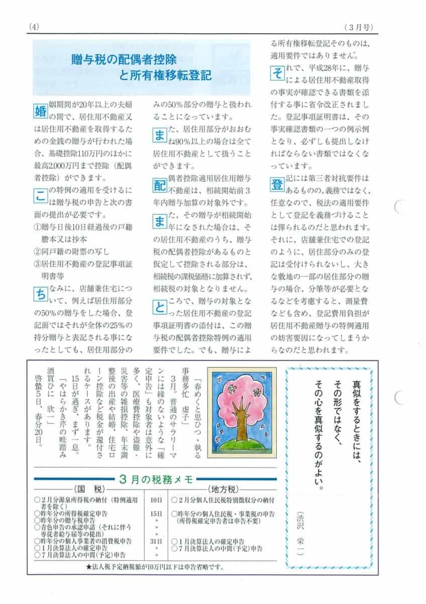 辻内税理士事務所費用2021-3-4(配偶者控除)