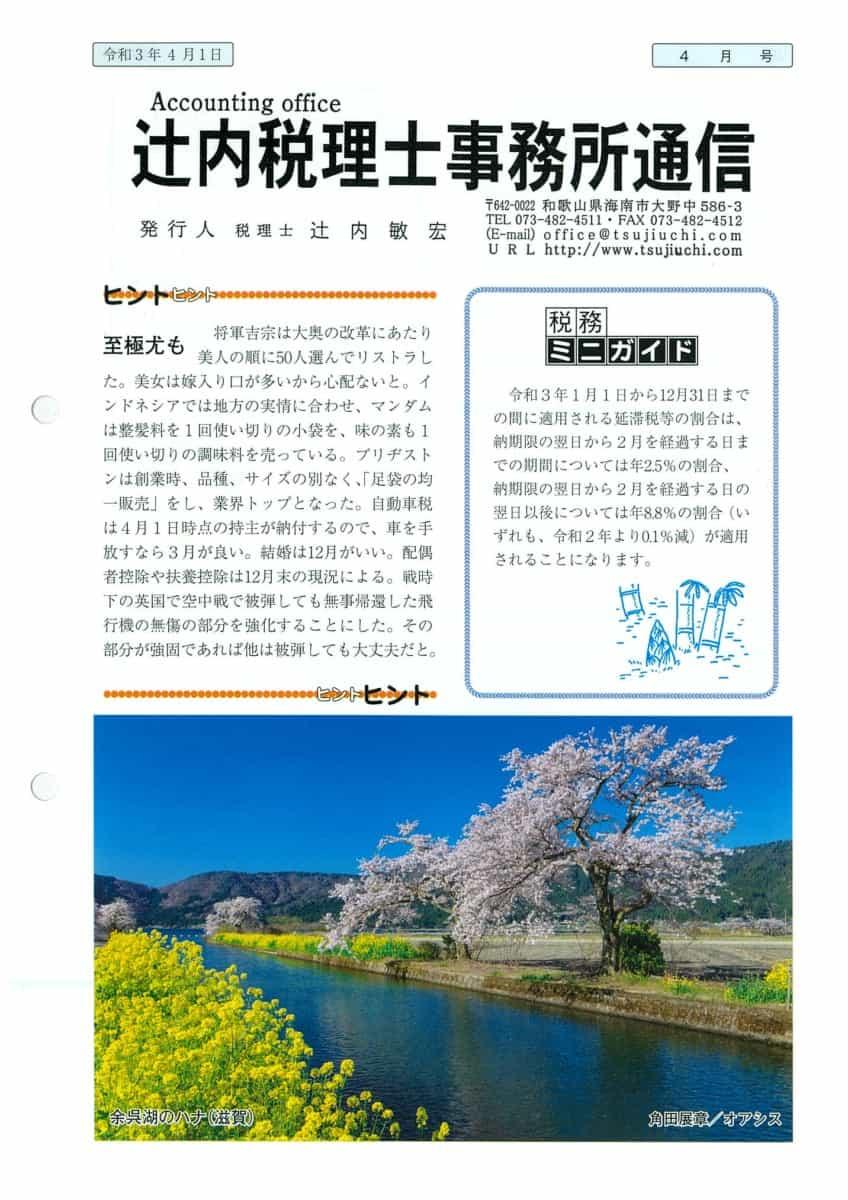 辻内税理士事務所費用2021-4-1(延滞税)