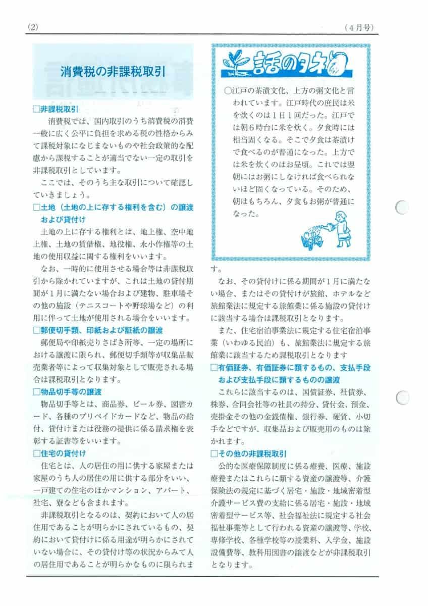 辻内税理士事務所費用2021-4-1(非課税取引)