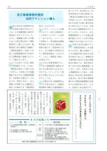 辻内税理士事務所費用2021-4-4