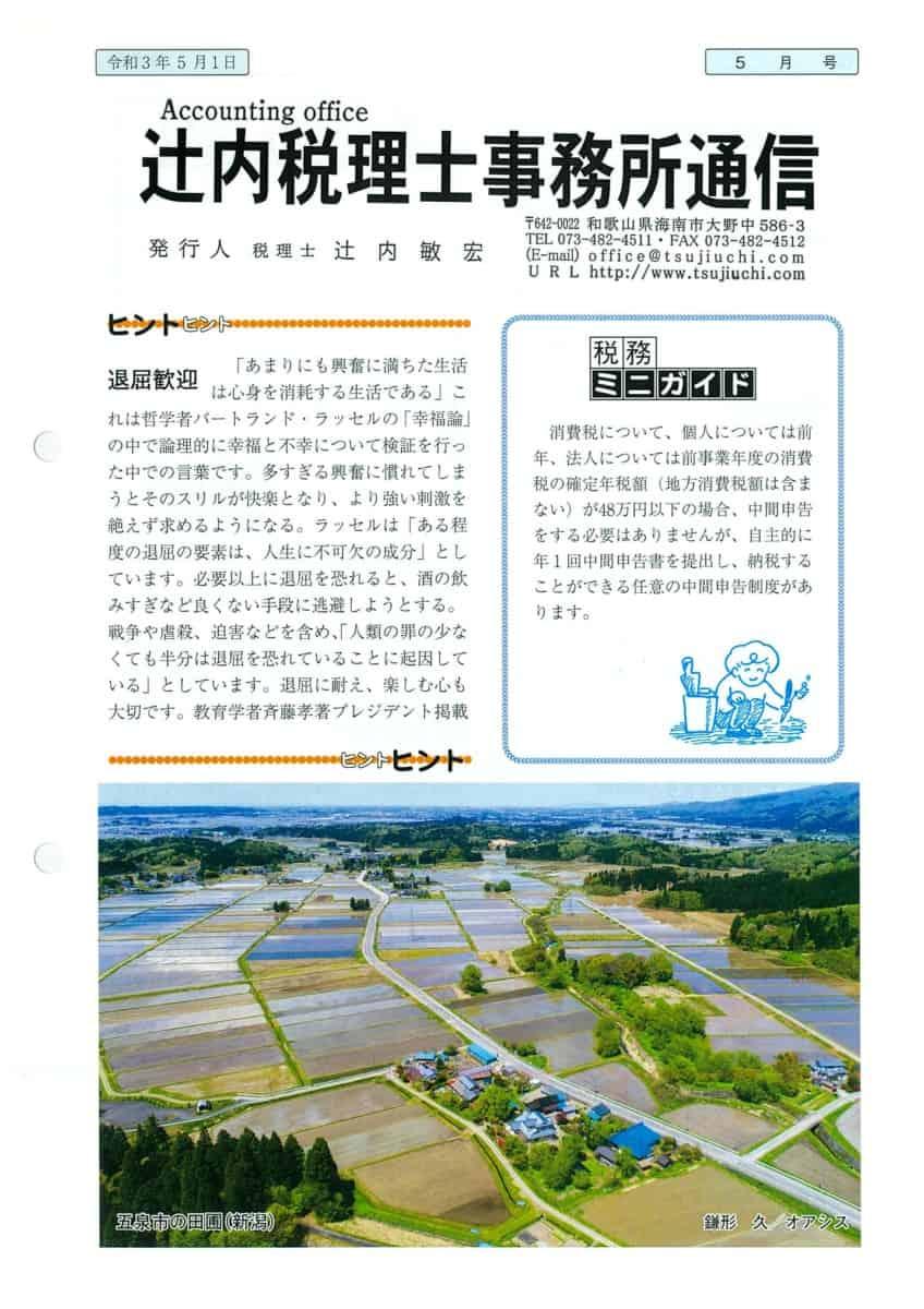辻内税理士事務所費用2021-5-1