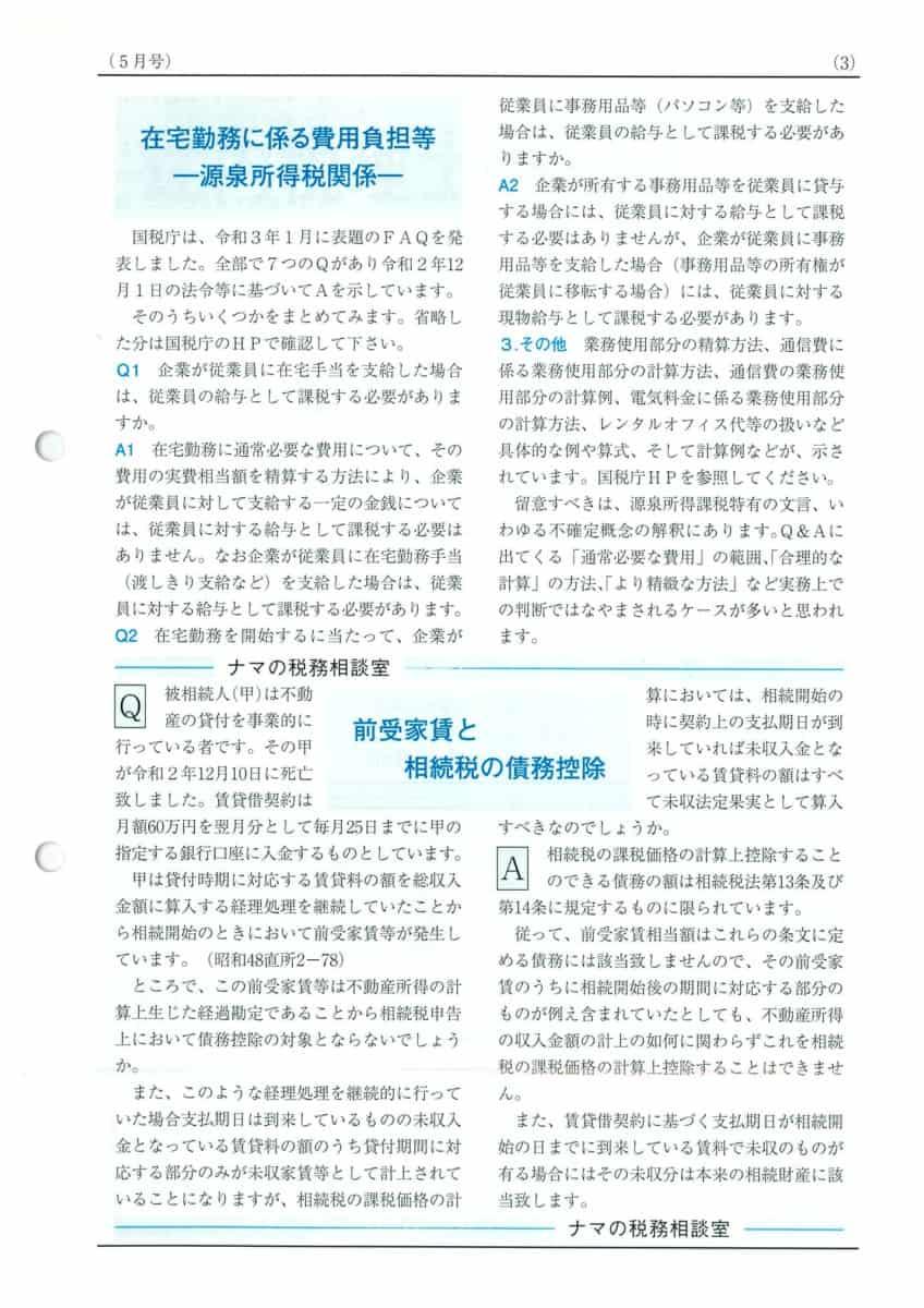 辻内税理士事務所費用2021-5-3(源泉所得税)