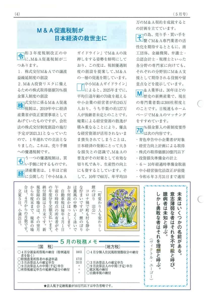 辻内税理士事務所費用2021-5-4(M&A)